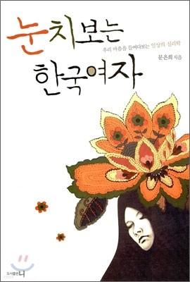 눈치 보는 한국 여자