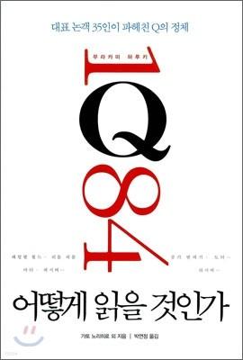 무라카미 하루키 1Q84 어떻게 읽을 것인가