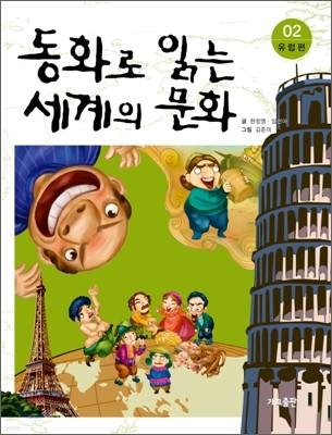 동화로 읽는 세계의 문화 2