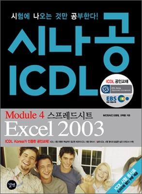시나공 ICDL Mudule 4 스프레드시트 Excel 2003