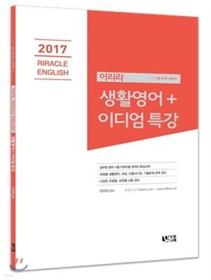 2017 이리라 생활영어+이디엄 특강