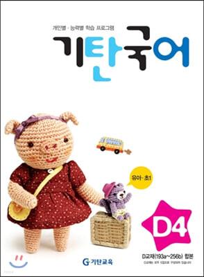 기탄국어 D단계 4집 (유아,초1)