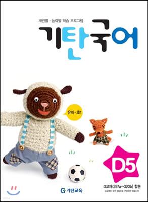 기탄국어 D단계 5집 (유아,초1)