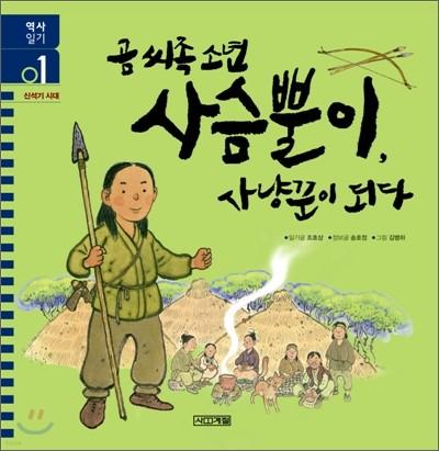 곰 씨족 소년 사슴뿔이, 사냥꾼이 되다