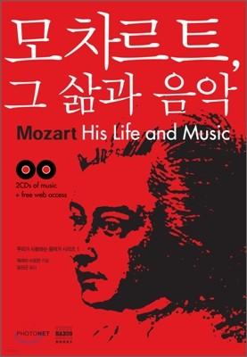 모차르트, 그 삶과 음악