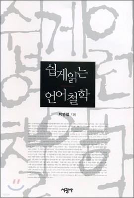 쉽게 읽는 언어철학