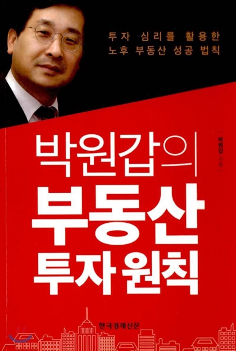 박원갑의 부동산 투자 원칙