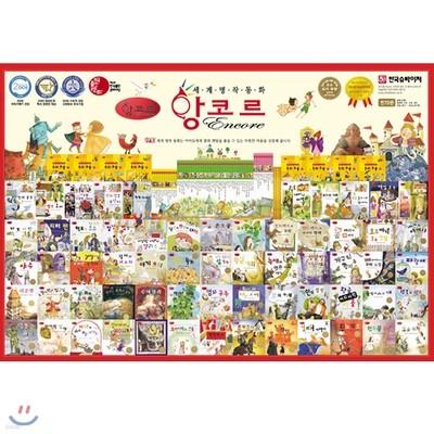 앙코르 세계명작동화(전70권)2013최신판!