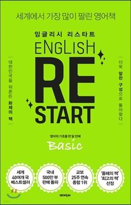 ENGLISH RESTART Basic 잉글리시 리스타트 베이직