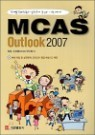 MCAS Outlook �ƿ��� 2007