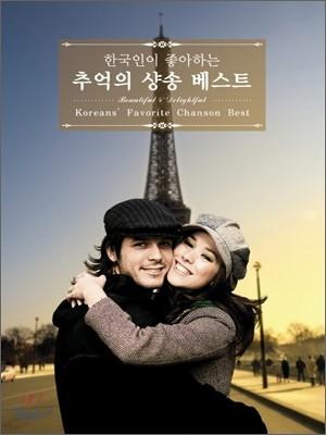 한국인이 좋아하는 추억의 샹송 베스트 (Koreans' Favorite Chanson Best: Beautiful & Delightful)