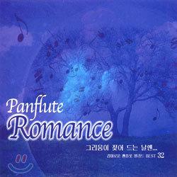 Panflute Romance : 그리움이 젖어 드는 날엔...