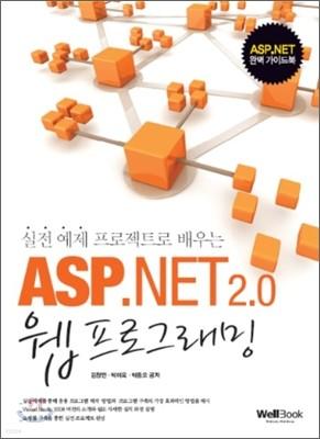 ASP.NET 2.0 웹 프로그래밍
