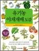 유기농 야채 재배 도감