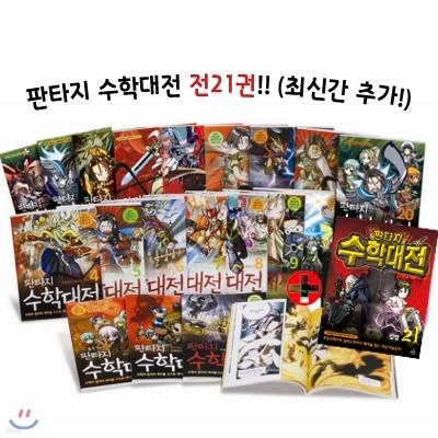 [주니어랜덤] 판타지 수학대전 1-21권 (최신간포함)