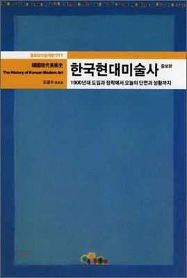 한국 현대 미술사