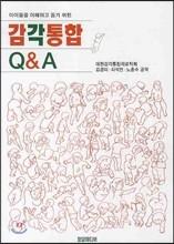 감각통합 Q&A