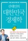 선대인의 대한민국 경제학 (체험판)