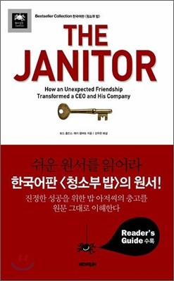 THE JANITOR 청소부 밥