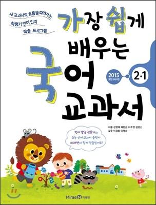 가장 쉽게 배우는 국어 교과서 2-1 (2017년)