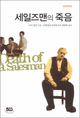 세일즈맨의 죽음