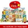 NEW 샤방샤방 그림책 한글판(전24종)