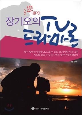 장기오의  TV 드라마론