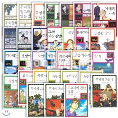 만화로 보는 한국문학 대표작선(전31권)