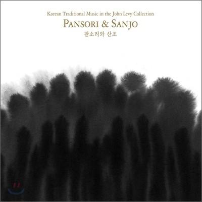 존 레비 한국음악선집 5 : 판소리와 산조 (John Levy Collection 5 : Pansori & Sanjo)