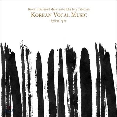 존 레비 한국음악선집 10 : 한국의 성악