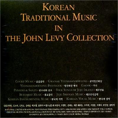 존 레비 한국음악선집 박스 세트