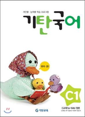 기탄국어 C단계 1집 (유아,초1)