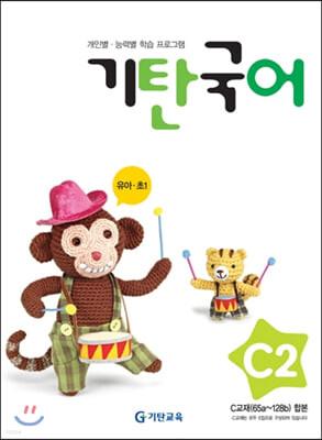 기탄국어 C단계 2집 (유아,초1)