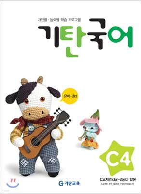 기탄국어 C단계 4집 (유아,초1)