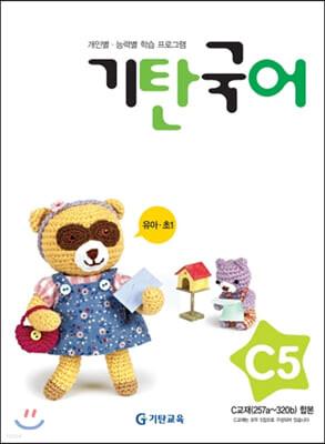 기탄국어 C단계 5집 (유아,초1)