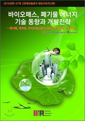 바이오매스, 폐기물에너지 기술동향과 개발전략
