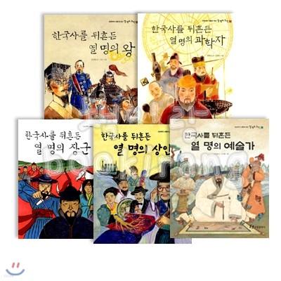한국사를 뒤흔든 열명의 위인 시리즈 (전5권)