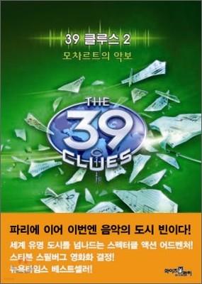 39 클루스 (2)