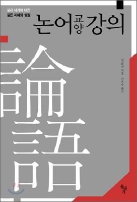 논어 교양 강의