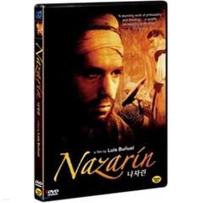 나자린 (1disc)