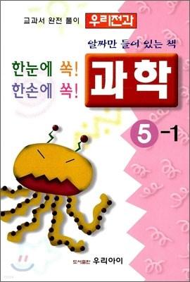 우리전과 과학 5-1 (2010년)