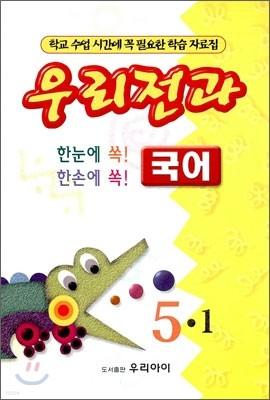 우리전과 국어 5-1 (2010년)