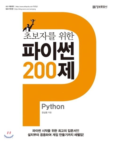 초보자를 위한 파이썬 200제