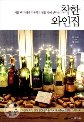 착한 와인집