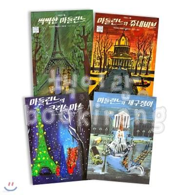 루드비히 베멀먼즈의 마들린느 시리즈 (전4권)