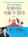 가족이 힘을 합하면 무엇이든 이룰 수 있다 - 대한민국 최고의 강사 김미경이 전하는 가족 성공학 (에세이/상품설명참조/2)
