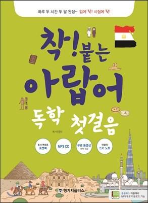 착! 붙는 아랍어 독학 첫걸음