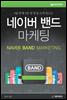 1달 안에 1만 명 충성 고객 만드는 네이버 밴드 마케팅