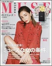 (예약도서)otona MUSE(オトナミュ-ズ) 2017年5月號