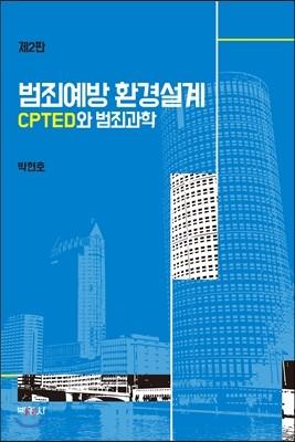 범죄예방환경설계 CPTED와 범죄과학